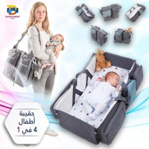 حقيبة أطفال 4 في 1