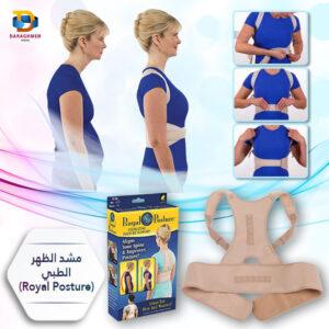 مشد الظهر الطبي Royal Posture